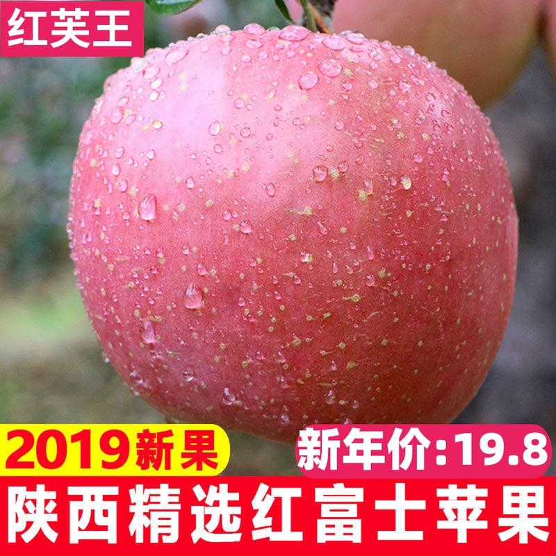 陜西紅富士蘋果當季新鮮水果帶箱10斤硬脆甜多汁孕婦吃的蘋果包郵