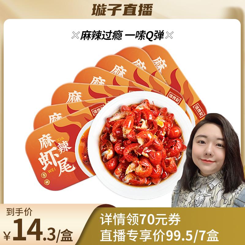 【璇子直播】信良记麻辣小龙虾尾250g*7盒装加热即食顺丰包邮虾球