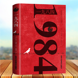 5本35元 一九八四1984书 英乔治奥威尔著  全译本中文版 外国文学小说书籍世界名著原版著畅销书反乌托邦三部曲一 政治讽喻小说