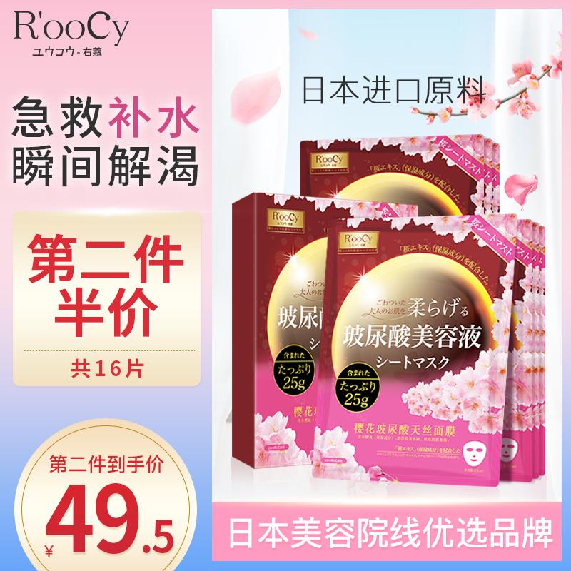 日本右蔻roocy樱花玻尿酸天丝面膜(非品牌)