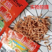 8090后怀旧零食红袋哈密瓜丝无花果萝卜丝18g40包儿时零食小吃