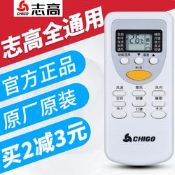 原装原厂CHIGO/志高空调遥控器 万能空调遥控器通用ZH/JT-03 -01-18 ZH/JA-01