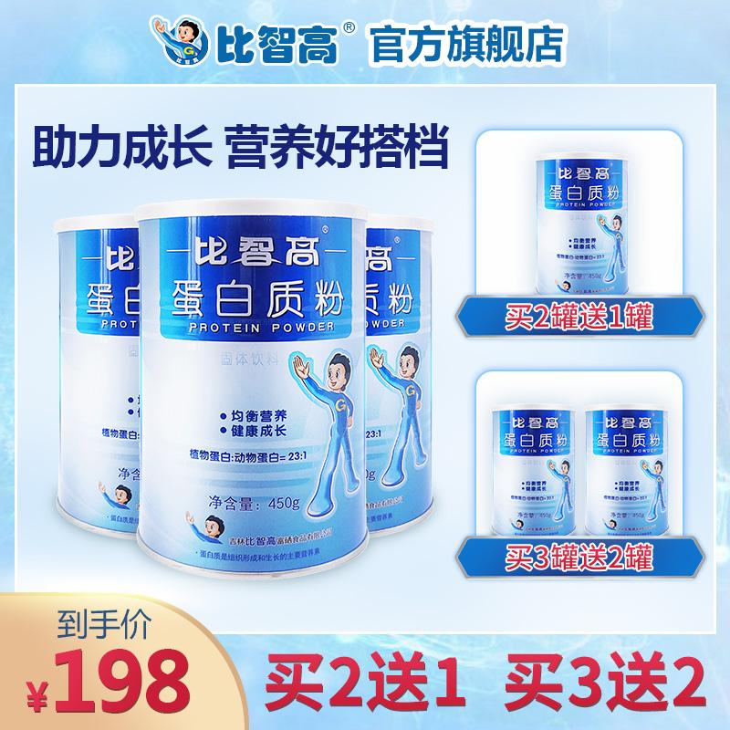 比智高蛋白粉450 g子供の栄養と青少年の植物の蛋白質を補います。