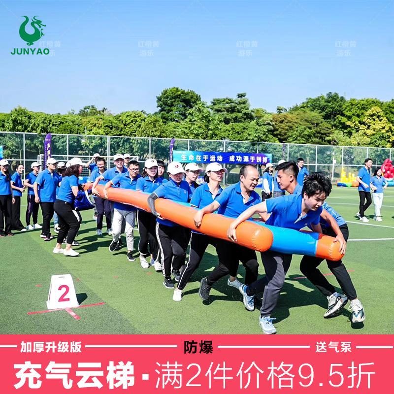 趣味运动会道具充气云梯体智能训练教具户外拓展亲子活动团建器材