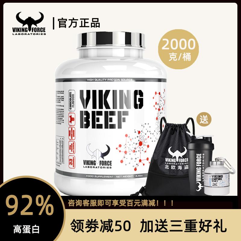 VIKING北欧海盗水解牛肉乳清蛋质白粉分离营养粉增健肌粉健身男女
