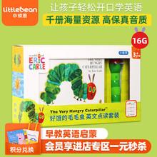 小彼恩好饿的毛毛虫点读笔英语启蒙早教学习故事机幼儿童益智玩具