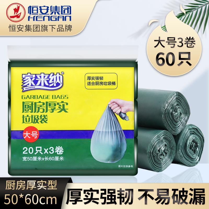 Homeline家来纳垃圾袋厨房家用加厚彩色手提平口大中小号塑料袋