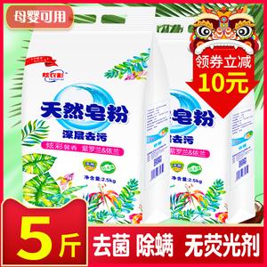 领10元券购买炫衣彩5斤装椰油促销家庭装皂粉
