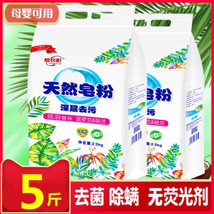 炫衣彩5斤装天然皂粉促销家庭装无磷留香深层洁净洗衣粉2.5kg批发
