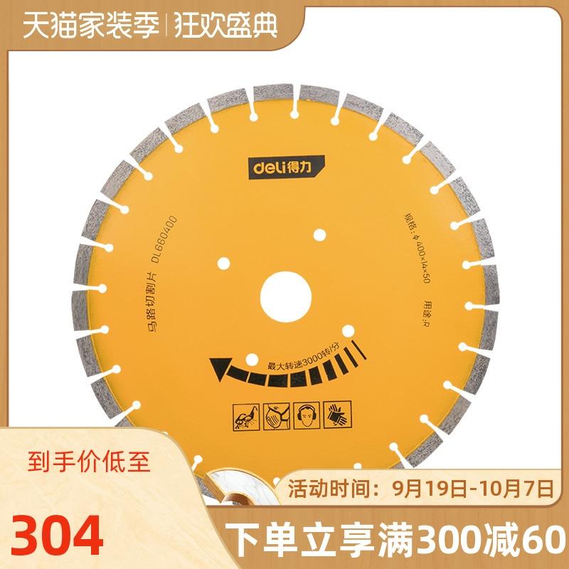 得力马路切割片400/500耐用沥青水泥路切割机切-水泥切割机(得力久佰专卖店仅售470.48元)