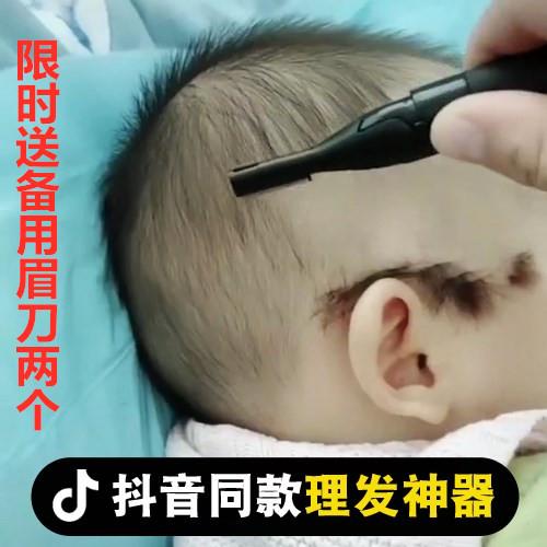 The same tiktok lady eyebrows, electric eyebrow knives, babies, shaving hair, automatic hair shaving machine.