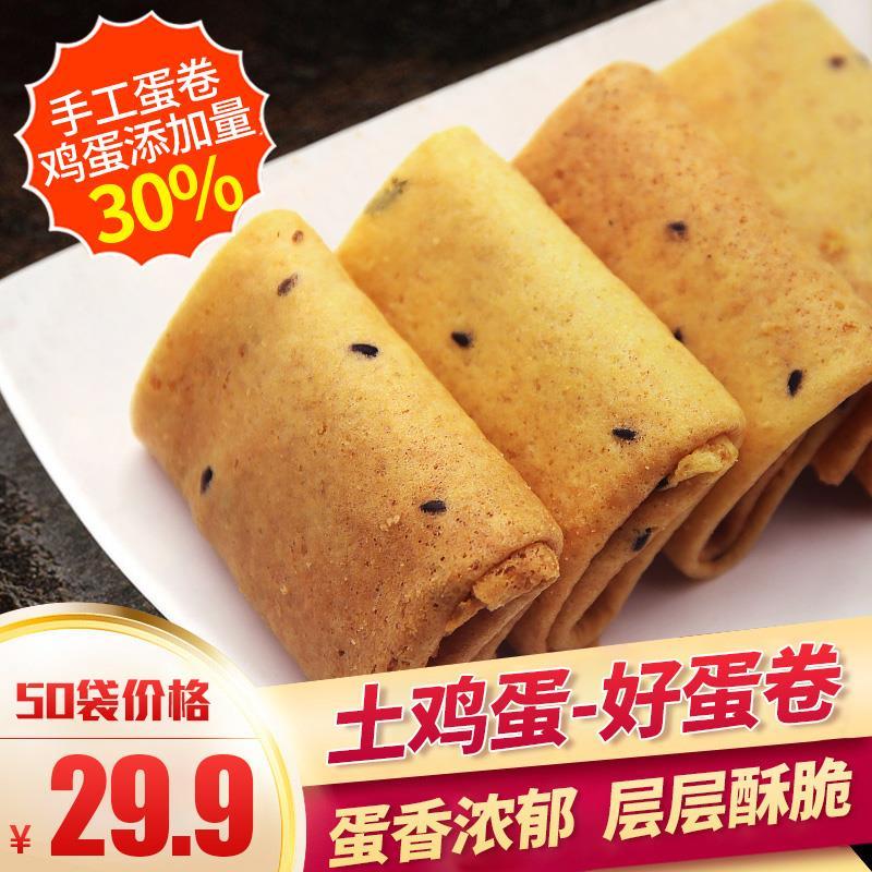美啦美味凤凰卷传统老式手工鸡蛋卷香酥薄脆散装整箱休闲零食小吃