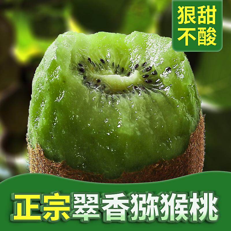 陕西周至翠香新鲜纯甜绿心猕猴桃