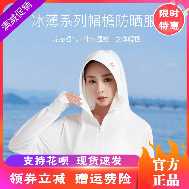 Big rooster womens icy sunscreen clothes with widened curved three-dimensional brim are breathable, slim, high elastic and comfortable