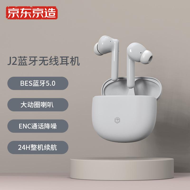 .京东京造J2蓝牙耳机真无线TWS入耳式运动无线耳机通话降噪白色
