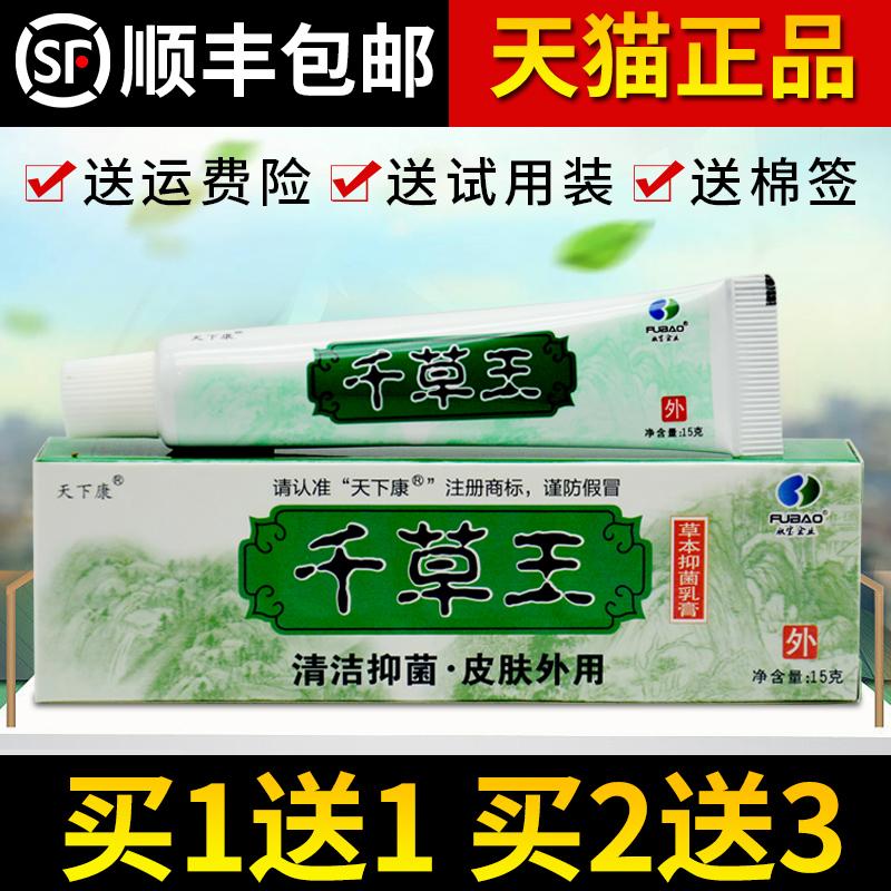 Противозудным крем Артикул 594651291932
