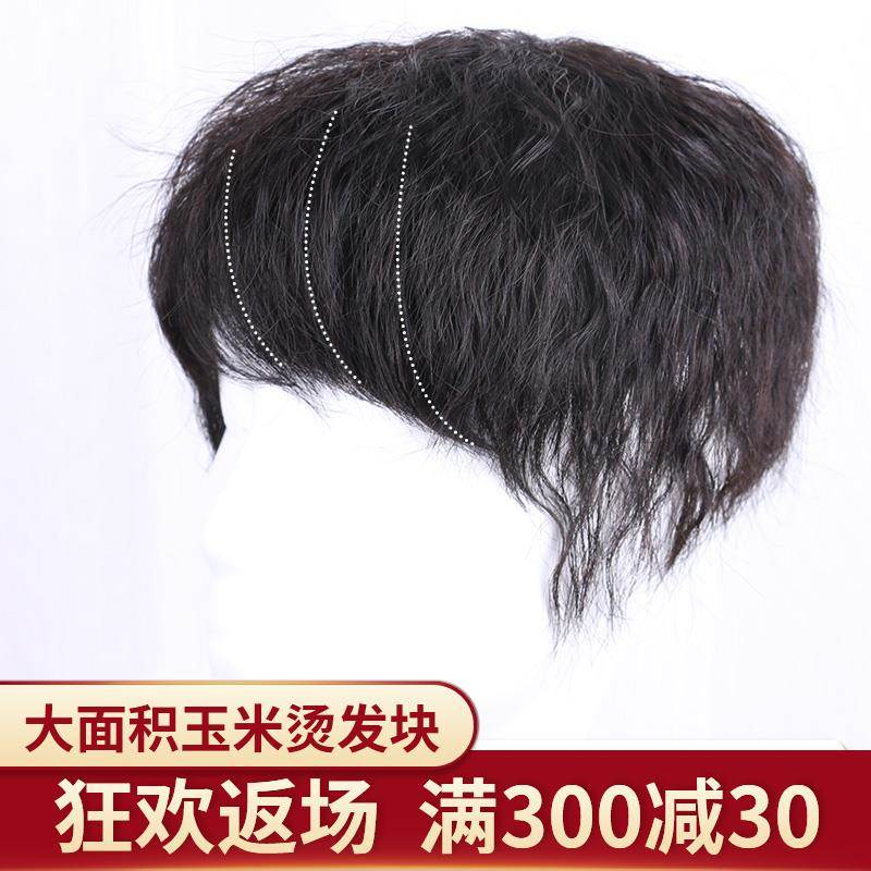 A new style of covering white hair, top hair patch, short curly hair