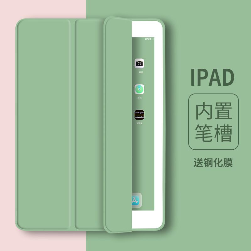 2019新款iPadAir3保护套带笔槽10.5寸2020版Pro11苹果ipad8平板电脑壳9.7英寸Mini5轻薄硅胶10.2软壳防摔三折
