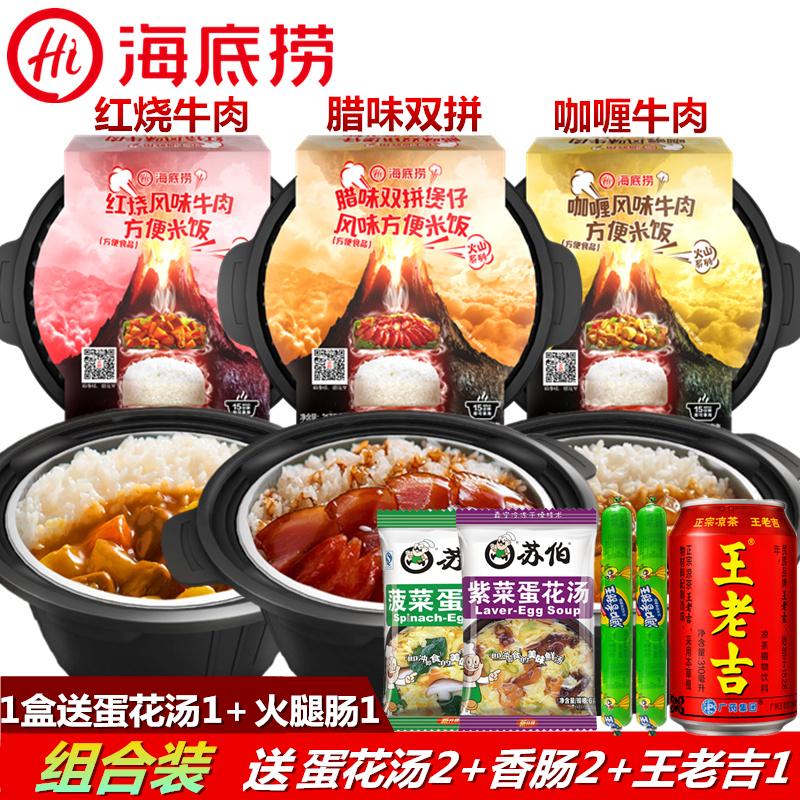 海底捞红烧牛肉腊味双拼咖喱牛肉自煮自加热嗨锅米饭速食方便米饭热销31件限时秒杀