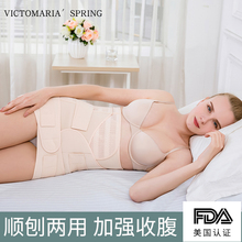 American genuine postpartum abdominal band Ying Er with the same type of cesarean section special maternal restraint breathable restraint abdominal band summer