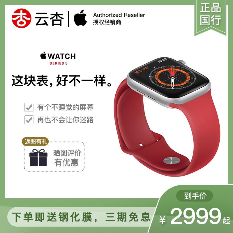 【2019新款】Apple Watch Series5苹果智能手表iwatch学生多功能运动防水手环