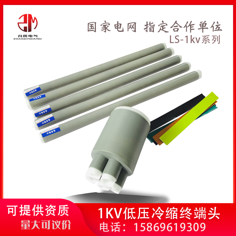 Low voltage cold shrinkable cable terminal 1kV power cable head ls-1 / 3.2 three core five core sleeve cable accessories