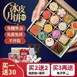 彩色冰皮月饼粉预拌粉水晶免蒸 制作材料套餐全套自制diy烘焙套装