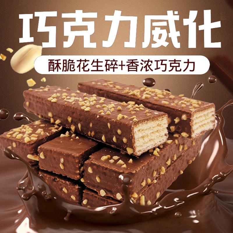 巧克力坚果威化饼干糕点心休闲零食粗粮无加蔗糖美味好吃代早晚餐
