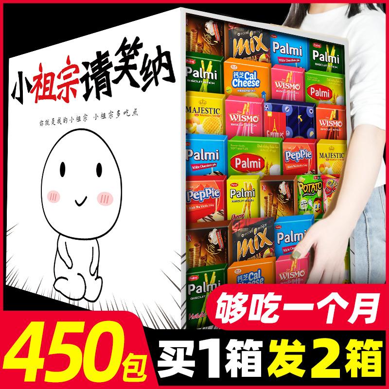 零食大礼包整箱小吃休闲食品猪饲料网红爆款送女友礼物小薯片解馋