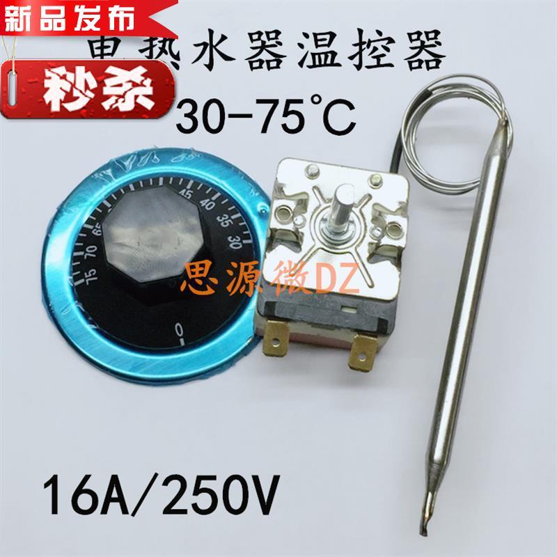 温控开关温度控制器 可调式温控器c旋钮温控3075i/85/110 50300℃