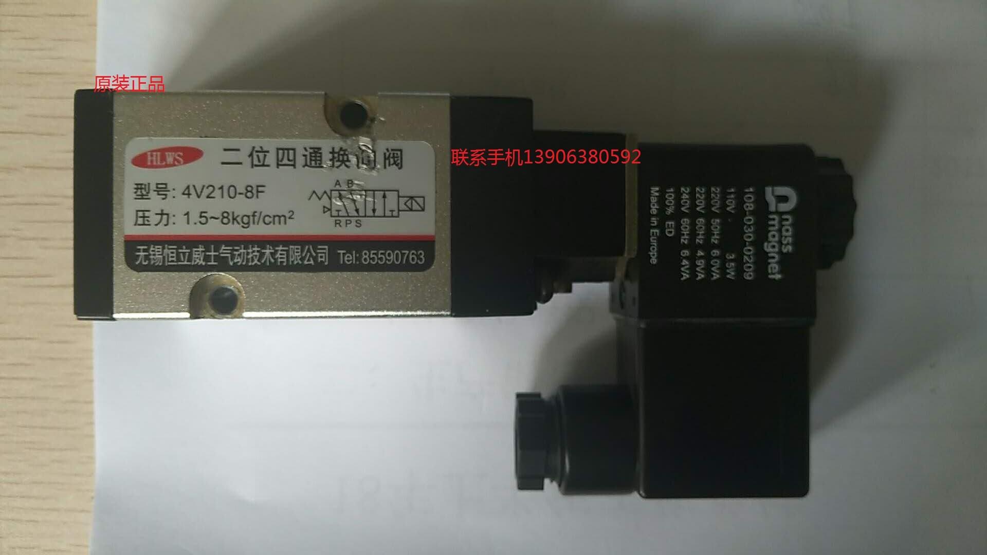 无锡恒立二位四通换向阀4V210-08F 电磁阀原装
