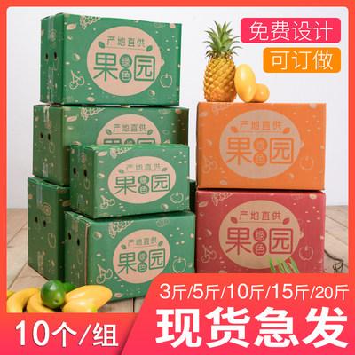特硬水果纸箱包装鲜果快递箱 柑橘橙苹果礼品盒印刷定做35120斤装