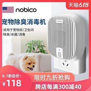 诺比克宠物除臭器小型空气净化器卫生间除异味杀菌家用除甲醛剂液