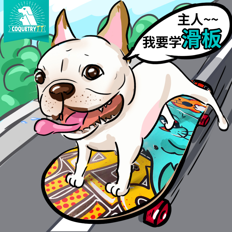(用10元券)法斗犬英斗法斗牛专业tt滑板