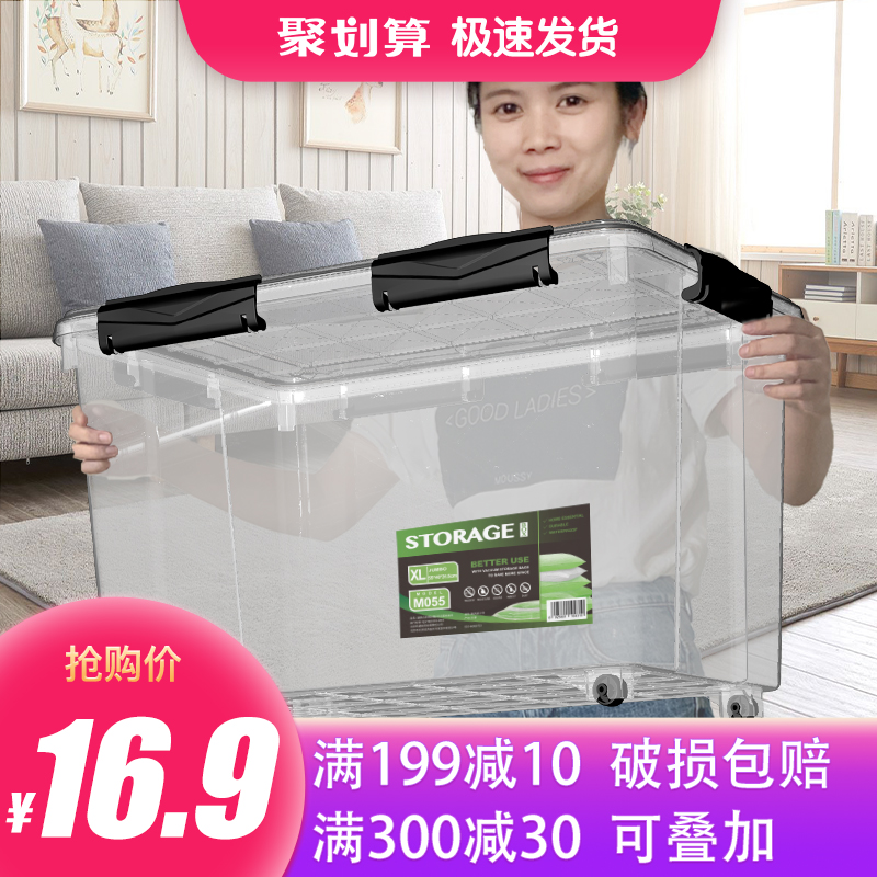 清野の木透明塑料收纳箱特大号家用衣服玩具储物箱加厚密封整理箱