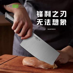 力王不锈钢家用刀具套装厨师房切片