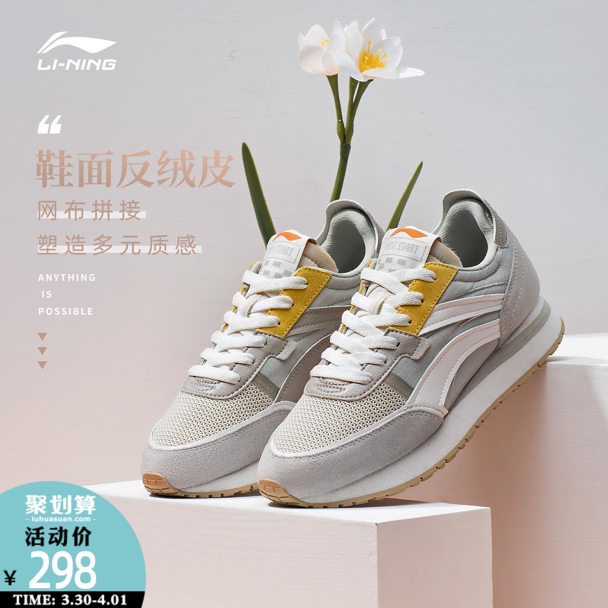 李宁休闲鞋2021新款乘风女士女鞋质量怎么样