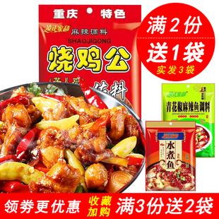 重庆成都烧鸡公150g柴火鸡酱料