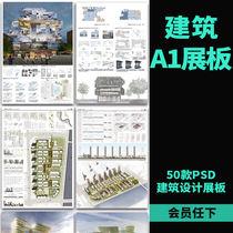 設計效果圖新JPG源文件+PSD樹木花草植物喬木園林景觀素材Y132