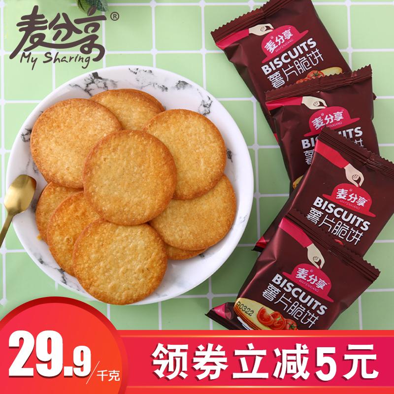 麦分享零食小吃番茄味薯片散装脆饼干1000G休闲食品小袋马铃薯片