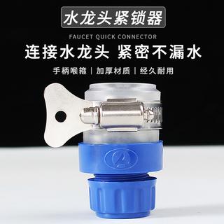 水龙头接头洗车水枪水管软管接口对接器配件多功能转换洗衣机