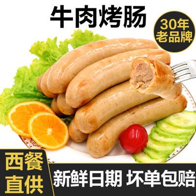 北京奥运会特供品牌,健士牌 牛肉小香肠1000g