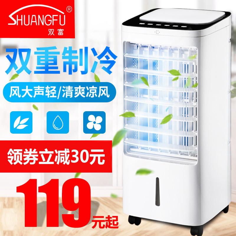 双富空调扇制冷家用降温神器单冷型冷风机移动小型学生宿舍小空调热销11件假一赔十