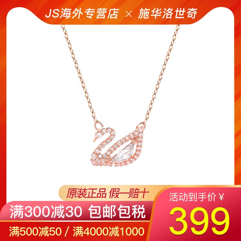 【菜鸟发货】施华洛世奇粉天鹅锁骨水晶项链女朋友送礼5469989