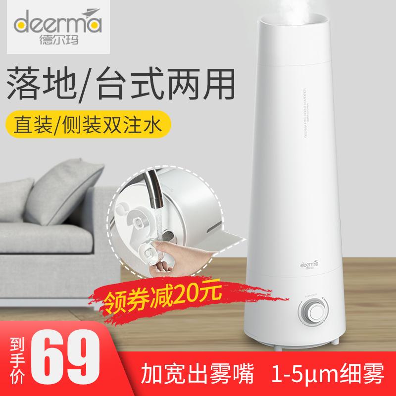 德尔玛落地式空气加湿器家用静音大雾量卧室办公室孕妇婴儿香薰机