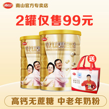 Two cans of Nanshan high-calcium and high-protein milk powder for middle-aged and old people 800g canned old people calcium supplementation without sucrose tasting fresh price