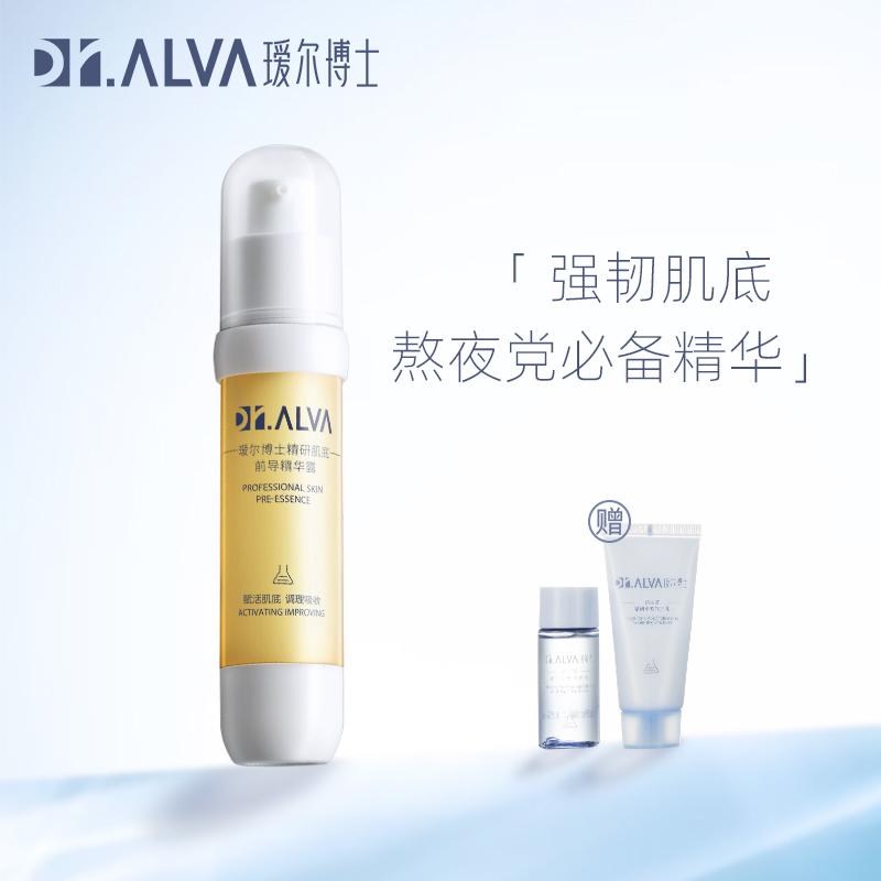 Dr.Alva玻尿酸肌肽原液抗糖化修护肌底正品瑷尔博士前导熬夜精华