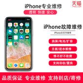 苹果手机iphoneX/xr/7p/8P/Xsmax/11promax屏幕维修换外玻璃电池