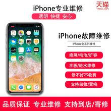 苹果手机iphoneX Xsmax 11promax屏幕维修换外玻璃电池