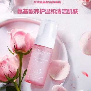 萃芝堂(CUIZHITANG)玫瑰氨基酸洁面慕斯清洁肌肤泡沫型120ml